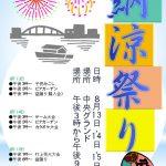 PP2-11納涼祭りポスターのサムネイル