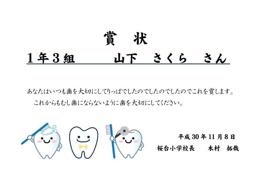 W1-4②歯磨き賞状のサムネイル
