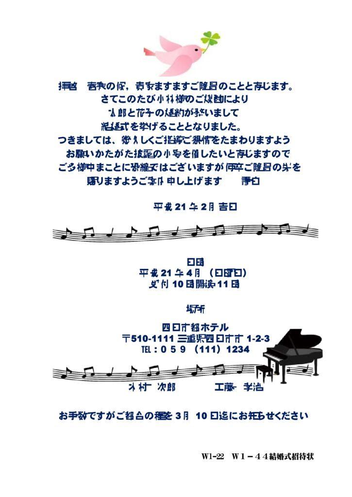 W1-22結婚式招待状のサムネイル