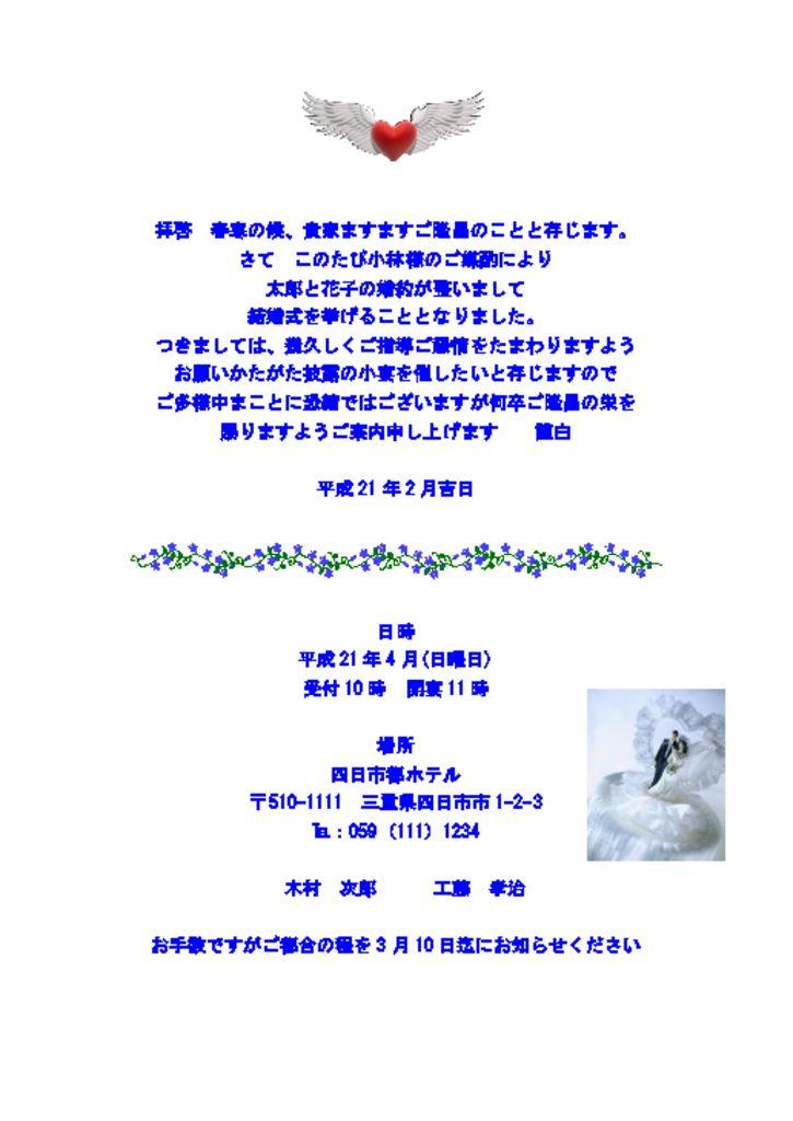 W1-58結婚式招待状のサムネイル
