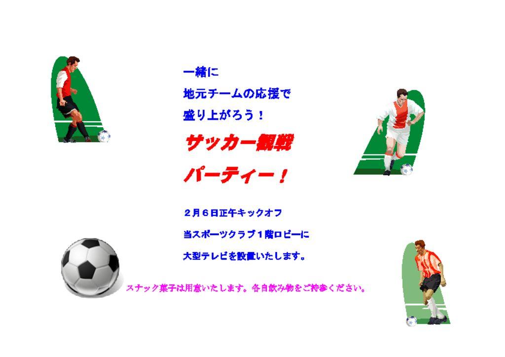 W1-51サッカー観戦のサムネイル