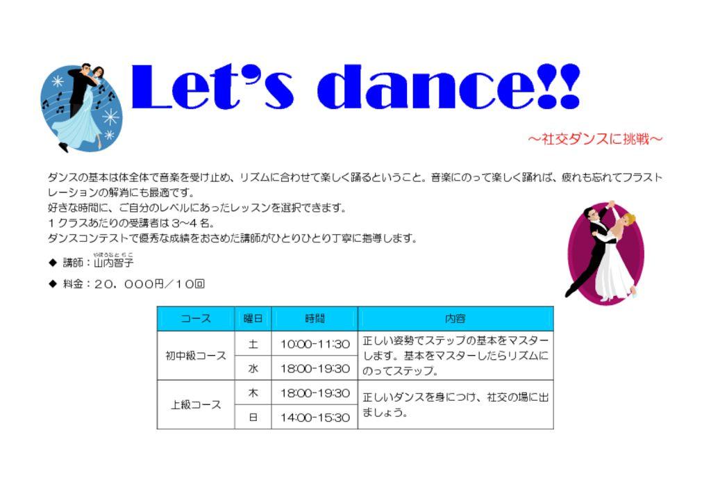 W2-11社交ダンスのサムネイル