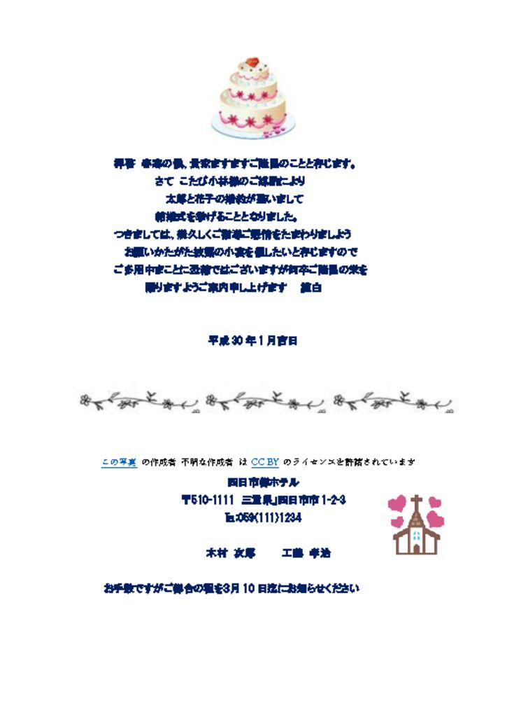 W1-24「結婚式招待状」のサムネイル