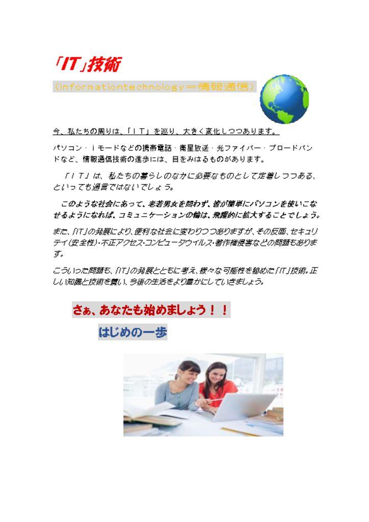 w01-12「情報通信」のサムネイル