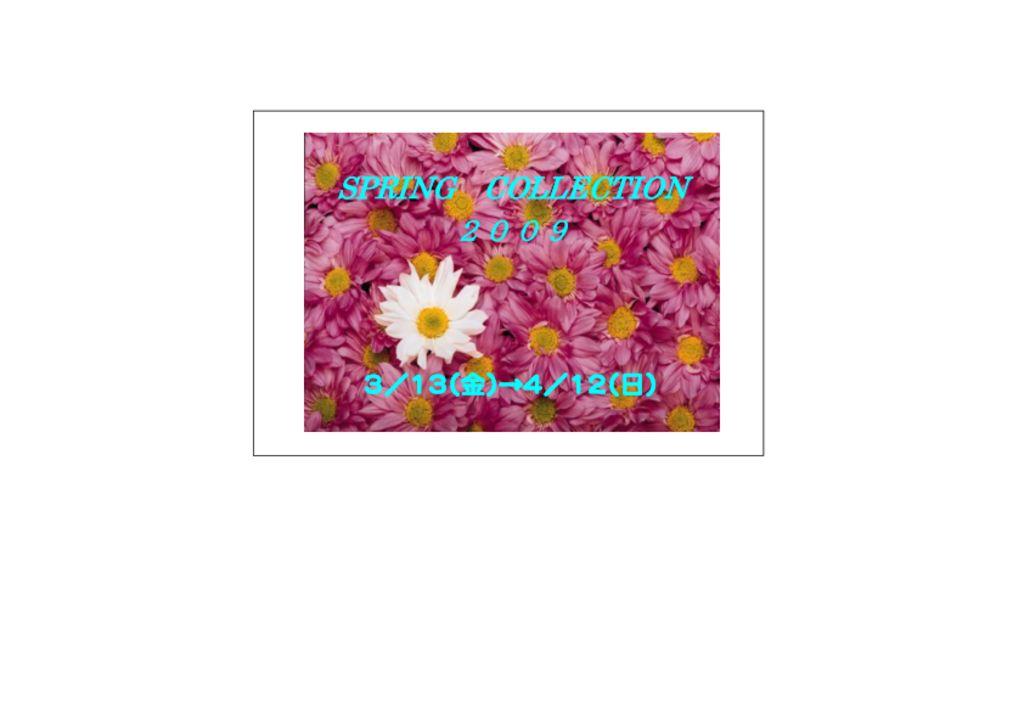 W3-14春はがきのサムネイル