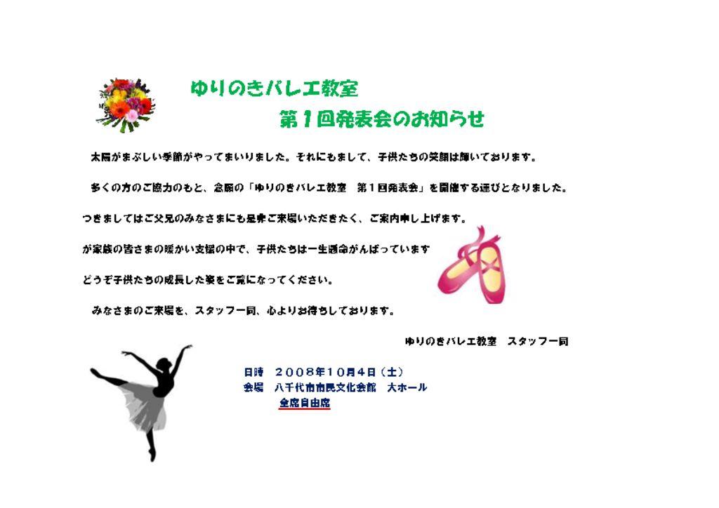 W01-2「ゆりのきバレエ教室」.docxのサムネイル