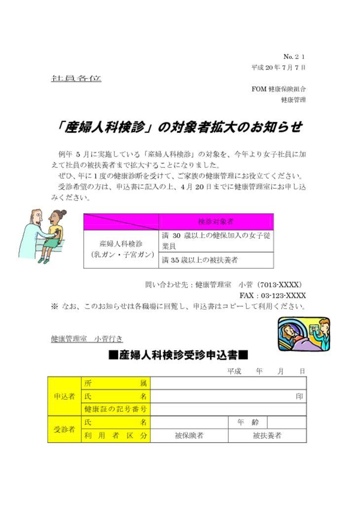 W2-13婦人科検診のサムネイル