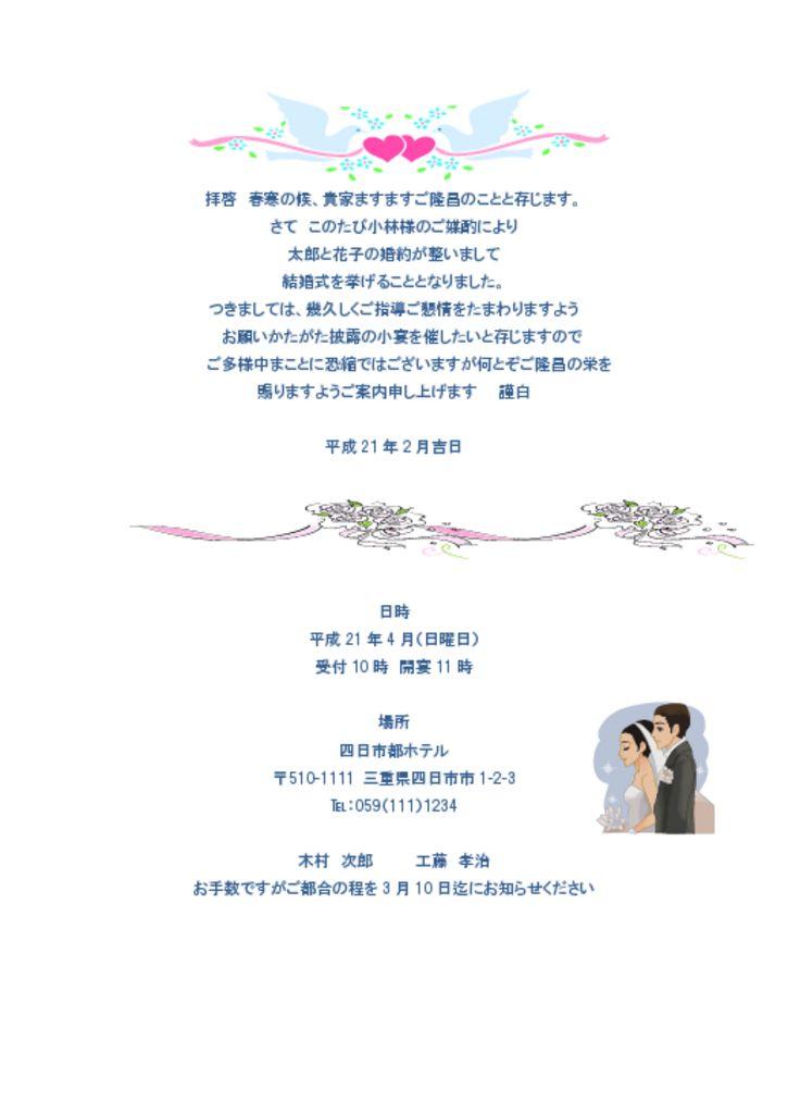 w1-24結婚式招待状のサムネイル