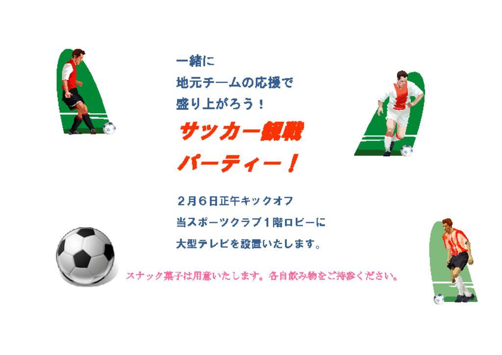 w1-22サッカー観戦のサムネイル