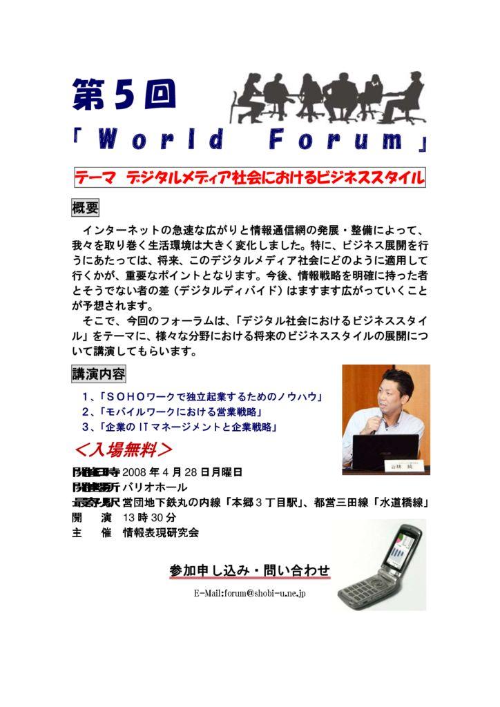 WO1-35ワールドフォーラムのサムネイル