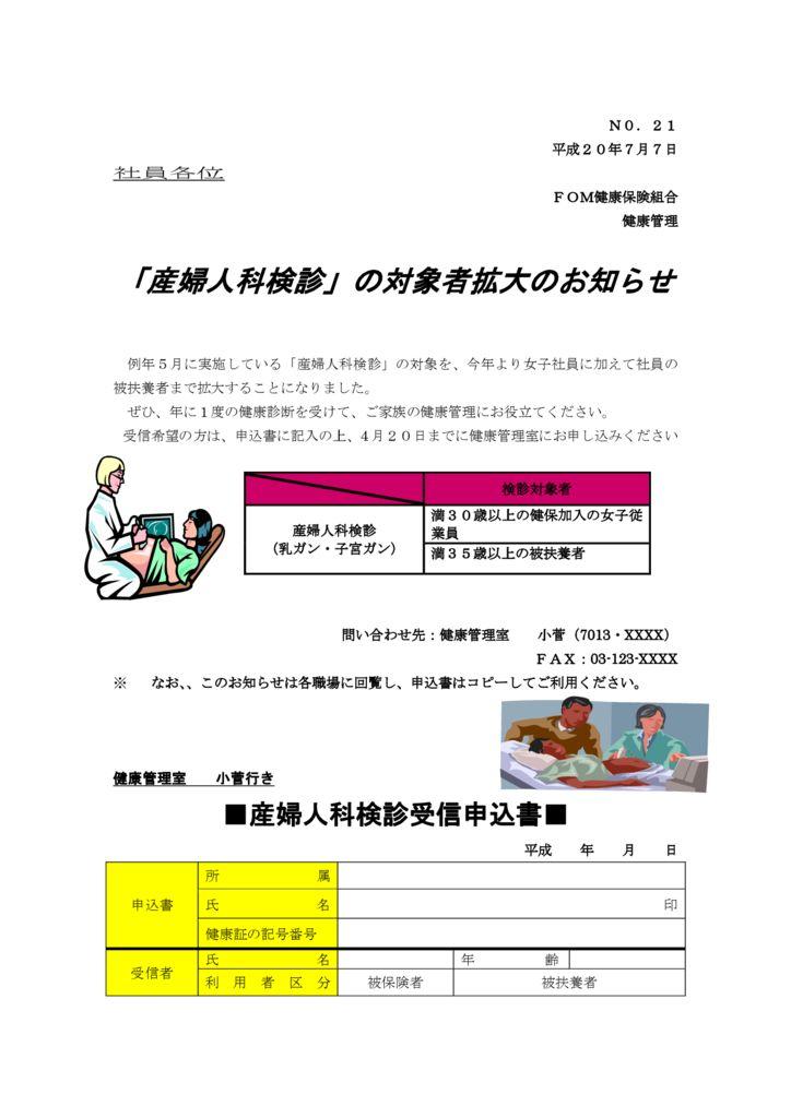 w02-13婦人科検診のサムネイル