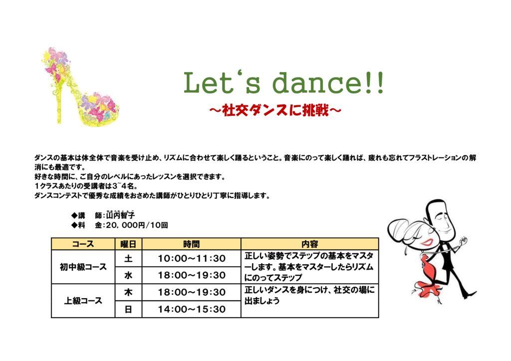 w2-11社交ダンスに挑戦のサムネイル