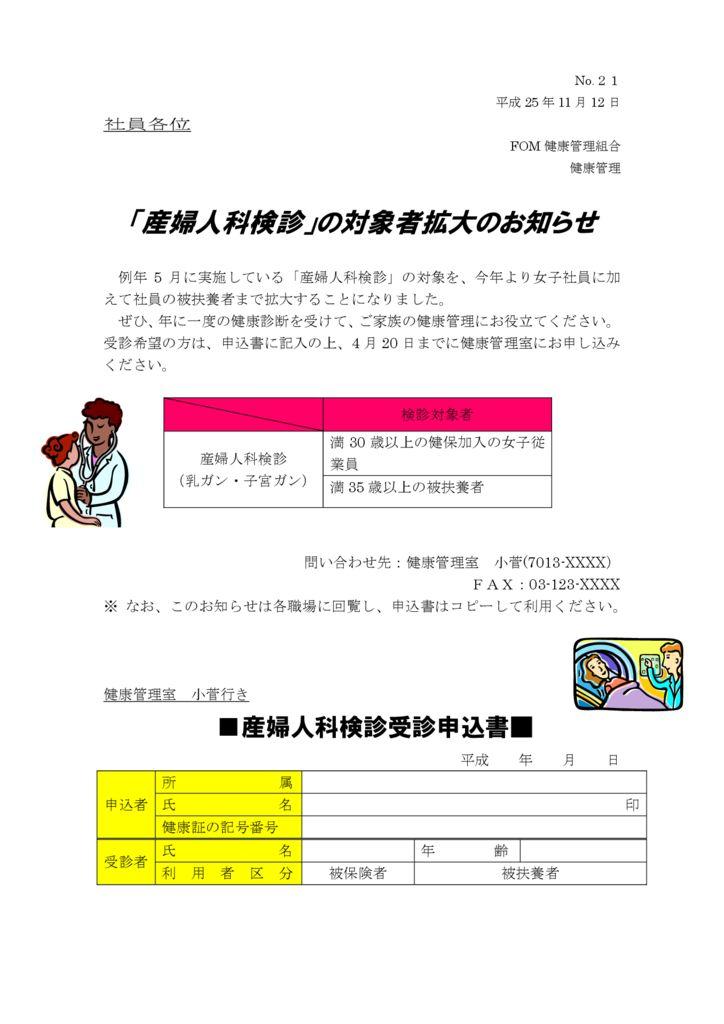 w02-13 婦人科検診のサムネイル