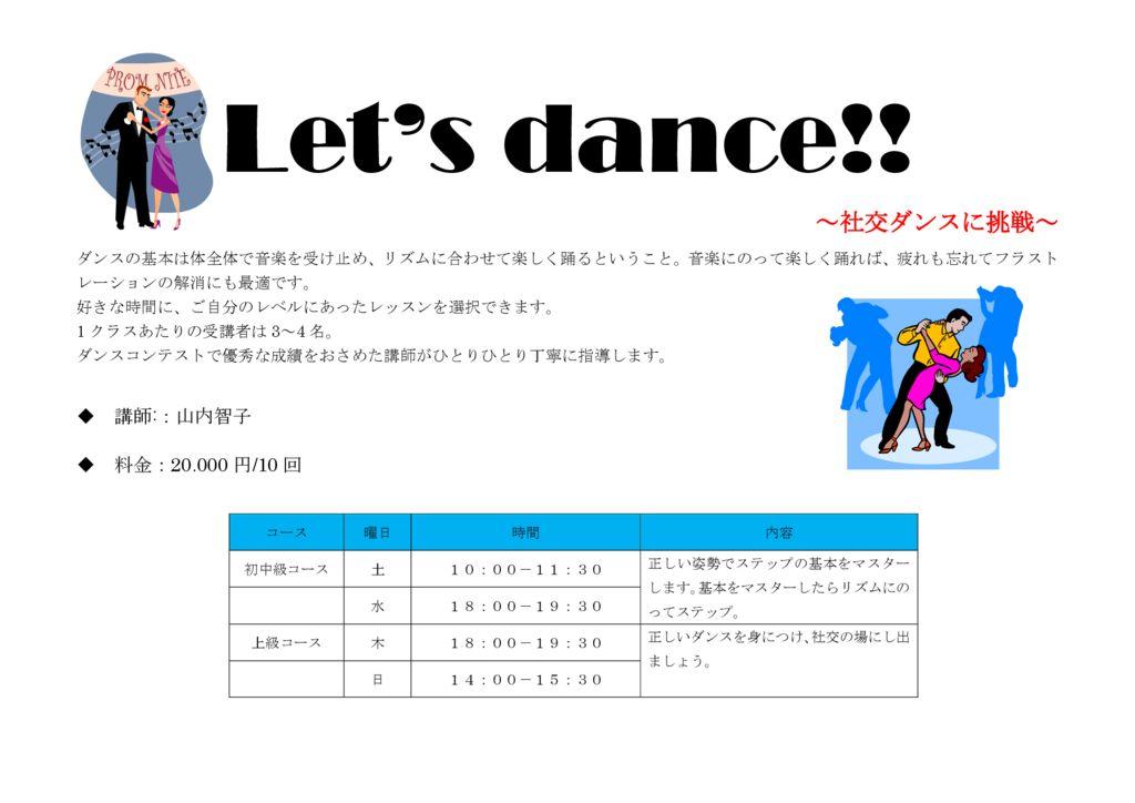 社交ダンスに挑戦のサムネイル
