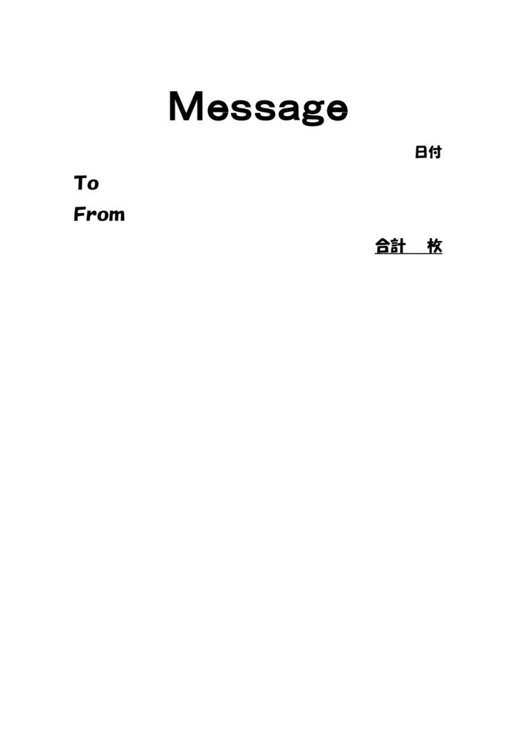 w01-11Fax送り状のサムネイル
