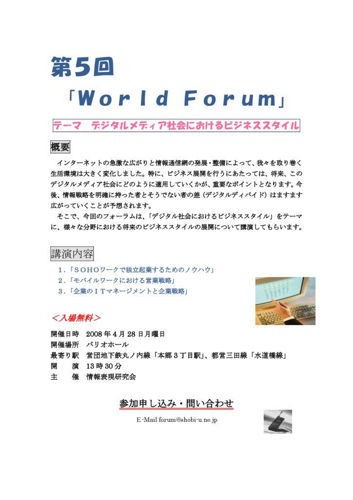 w1-35ワールドフォーラムのサムネイル