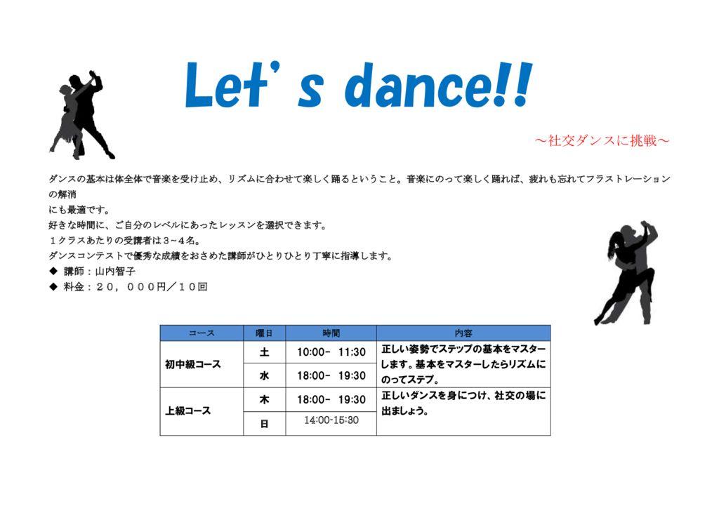 WO2-11社交ダンスに挑戦のサムネイル