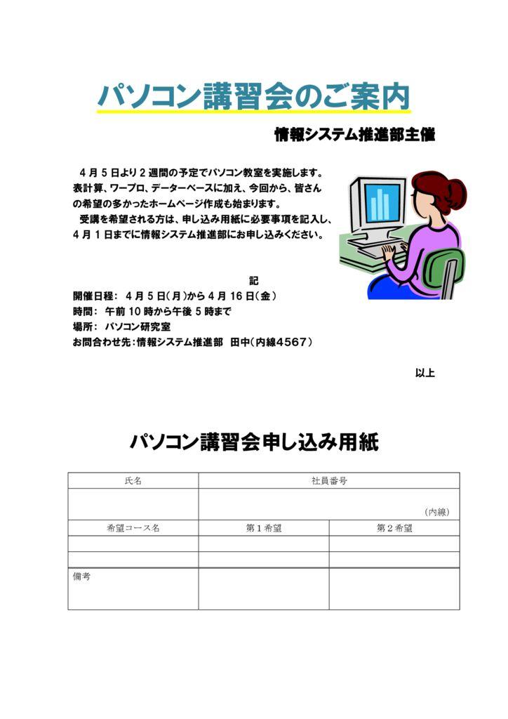 w02-12 パソコン講習のサムネイル