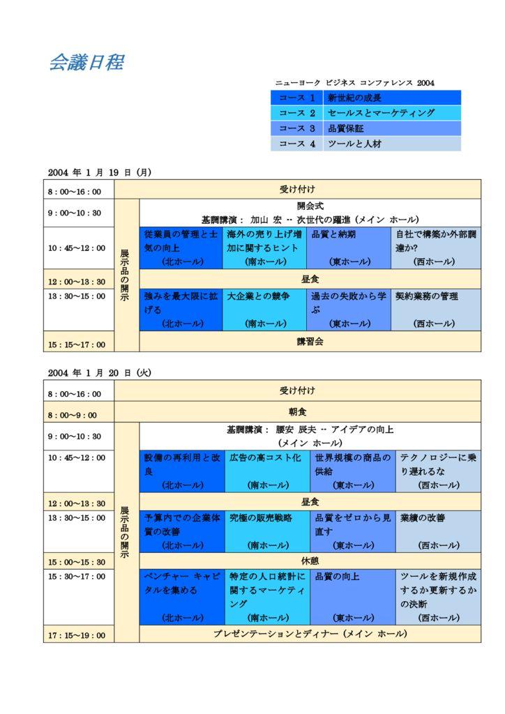 W02-26会議日程のサムネイル