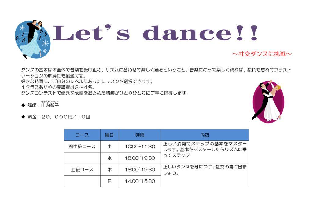w02-11社交ダンスに挑戦のサムネイル