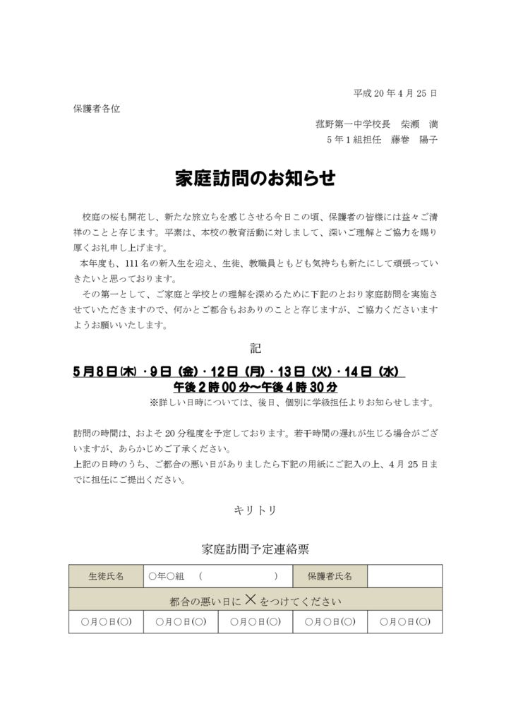 WO2-14家庭訪問のサムネイル