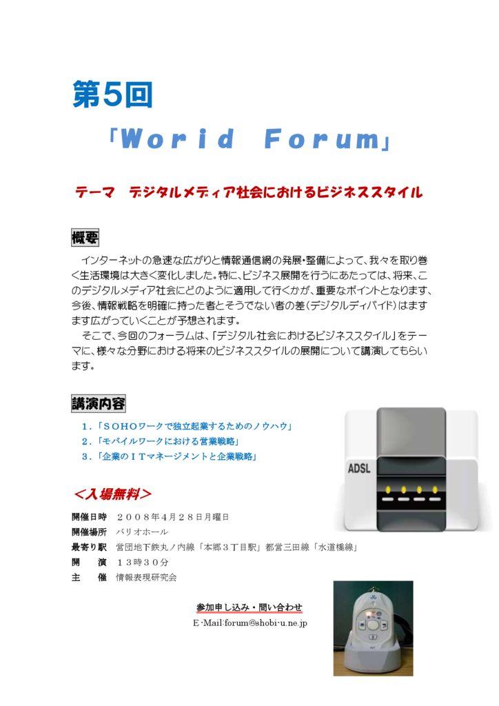 W01-35ワールド フォーラムのサムネイル