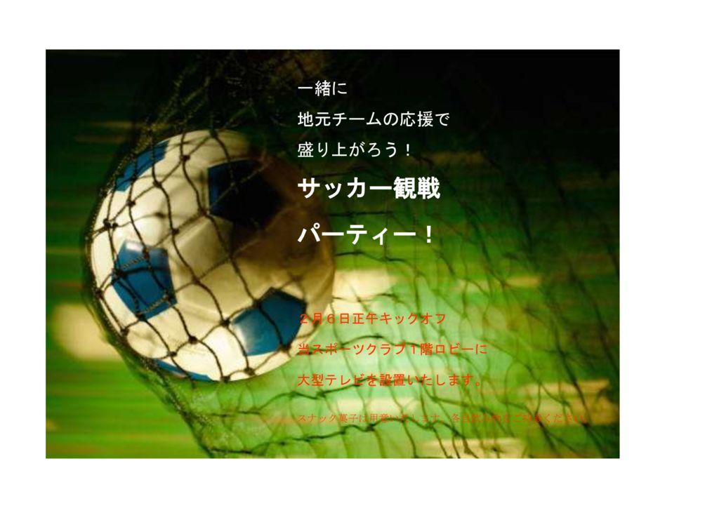 W3-22サッカー観戦のサムネイル