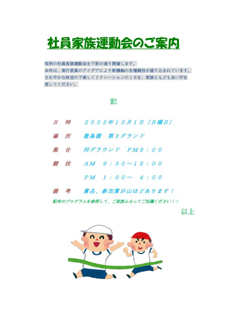 W01-33社員家族運動会のサムネイル