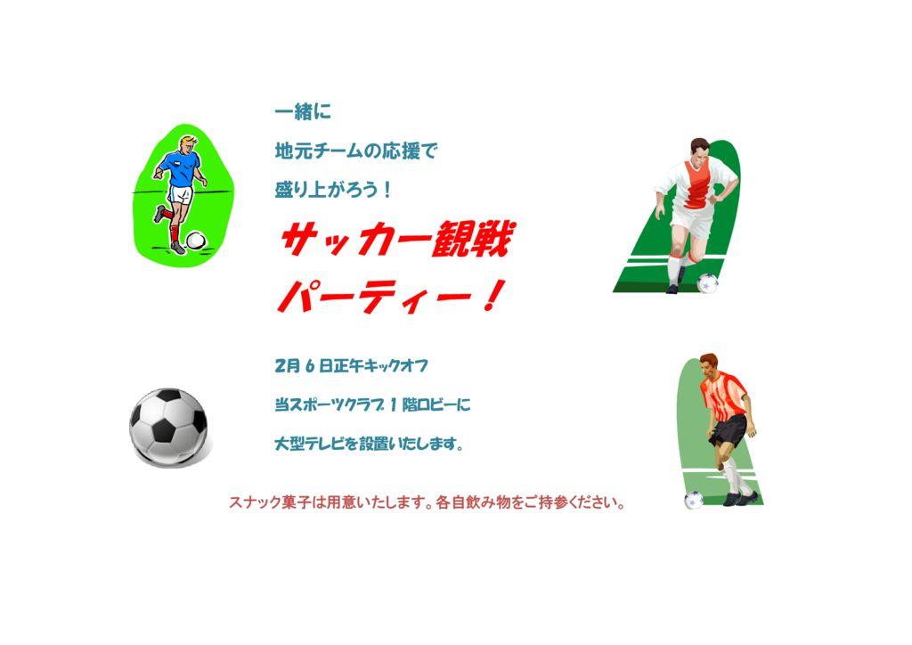 W01-22サッカー観戦のサムネイル