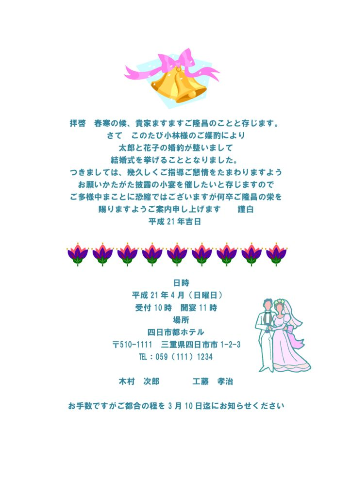W01-24結婚式招待状のサムネイル