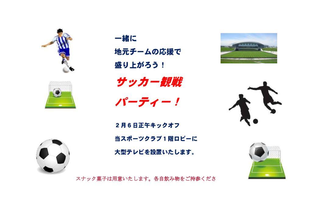 w01-22サッカー観戦②のサムネイル