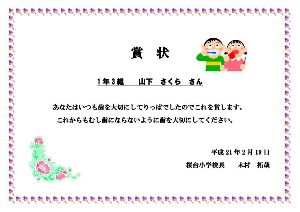 W01-23歯磨き賞状のサムネイル