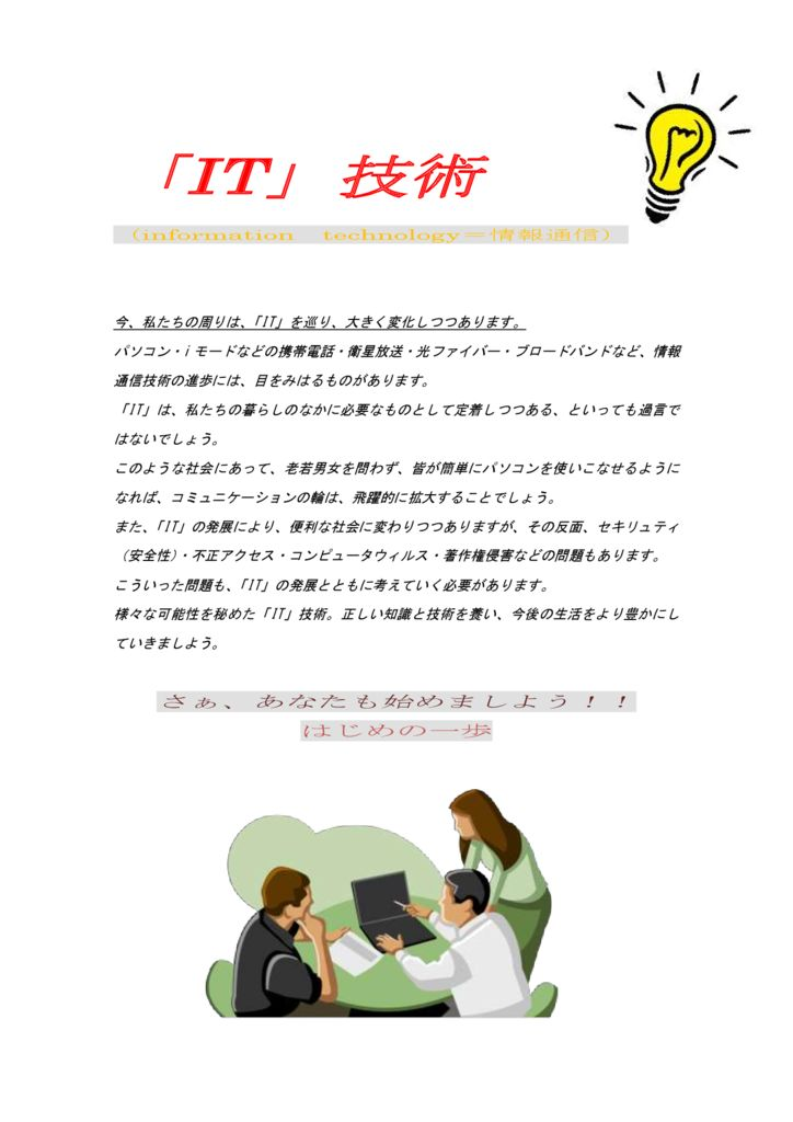 W01-12 情報通信のサムネイル
