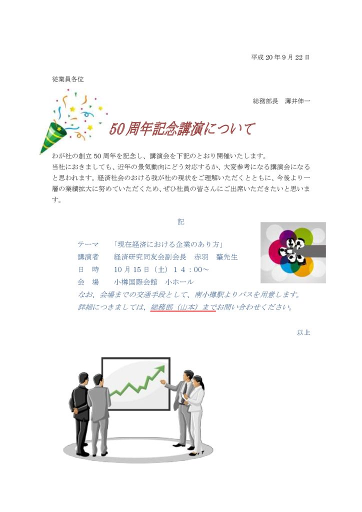 W01-3 記念講演会 のサムネイル
