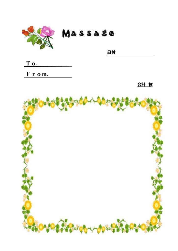 w01-11fax送り状2のサムネイル