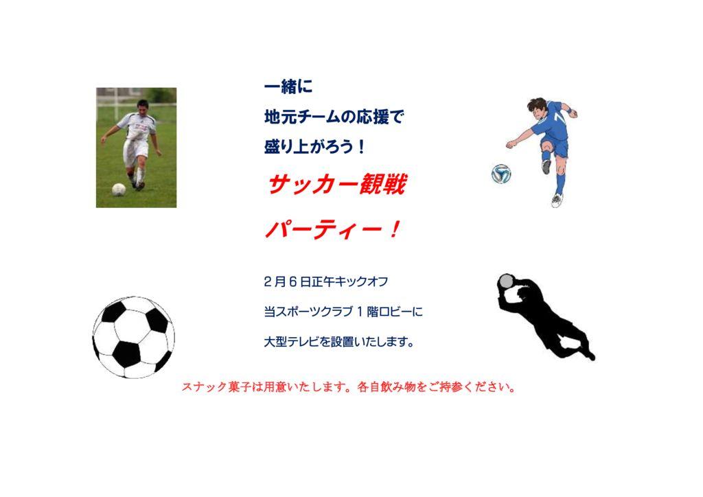 W01-22「サッカー観戦」のサムネイル